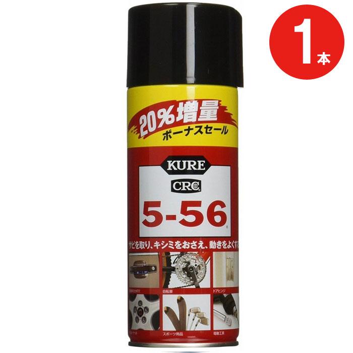 クレ KURE CRC 556 潤滑 スプレー 缶 増量 384ml 1本単位 5-56 浸透 防錆 自動車 バイク 機械 電動 工具 手入れ すべり剤 車 サビ 自転車