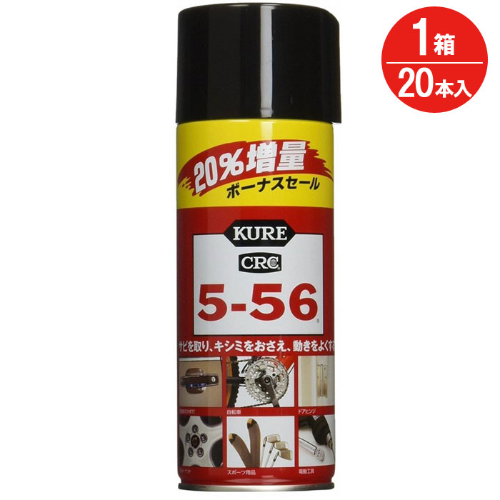 クレ KURE CRC 556 潤滑 スプレー 缶 増量 384ml 20本入り1箱単位 5-56 浸透 防錆 自動車 バイク 機械 電動 工具 手入れ すべり剤 車 サビ 自転車