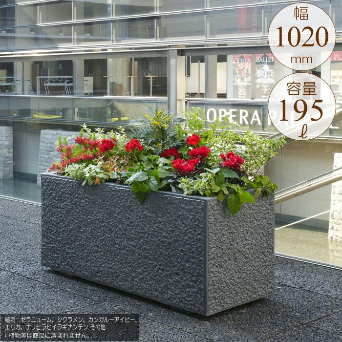 プランター 大型 長方形 植木鉢 GRCプランター 石材調K型 グレイッシュカラー W1020×D475×H480mm