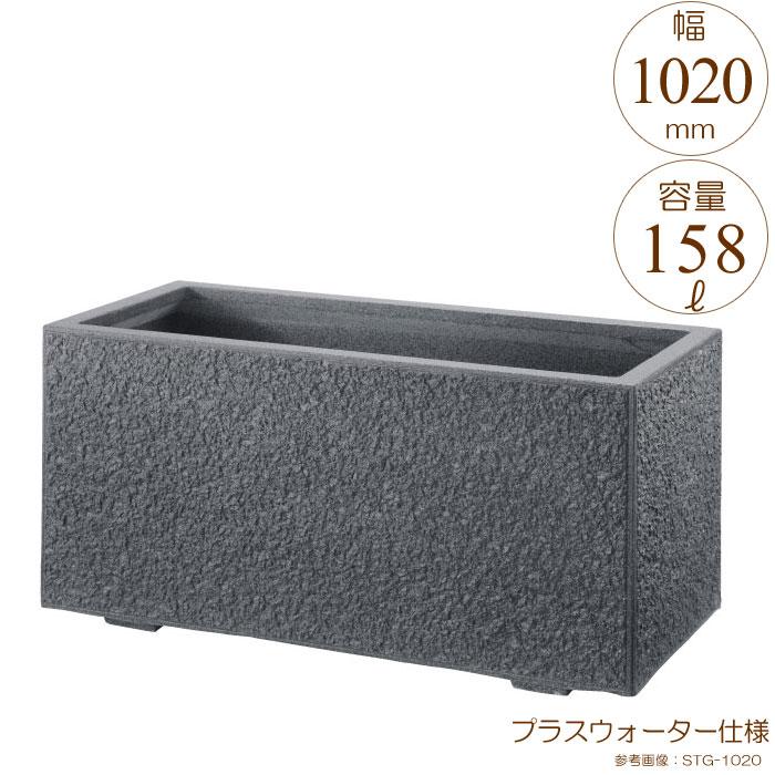 プランター 大型 長方形 植木鉢 GRCプランター 石材調K型 グレイッシュカラー W1020×D475×H480mm プラスウォーター付