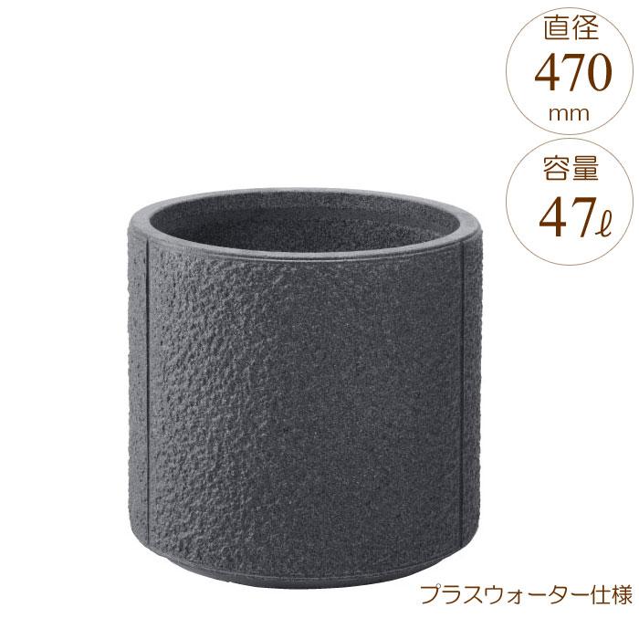 プランター 大型 円形 植木鉢 円柱形 GRCプランター 石材調M型 グレイッシュカラー 直径470×H430mm プラスウォーター付