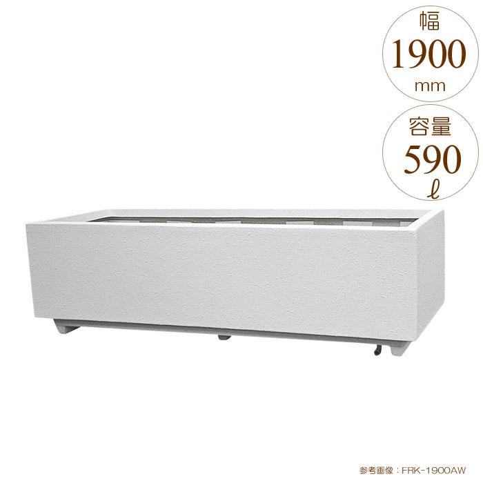 プランター 大型 長方形 植木鉢 大型FRPプランター シリーズ ホワイト W1900×D700×H570mm