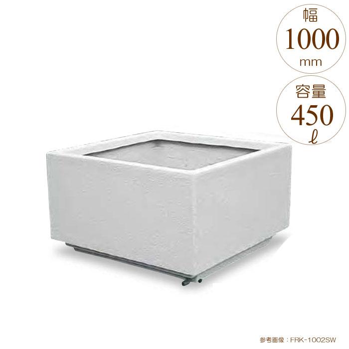 プランター 大型 長方形 植木鉢 大型FRPプランター シリーズ ホワイト W1000×D1000×H600mm