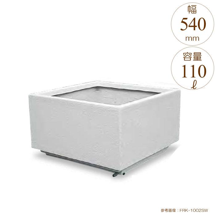 プランター 大型 長方形 植木鉢 大型FRPプランター シリーズ ホワイト W540×D540×H450mm