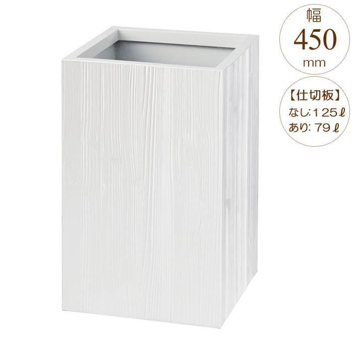 プランター 大型 長方形 植木鉢 FRPプランター モクメ ホワイト木目 W450×D450×H710mm