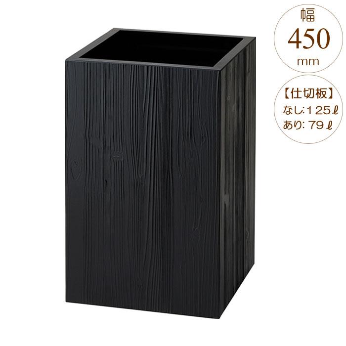 プランター 大型 長方形 植木鉢 FRPプランター モクメ ブラック 木目 W450×D450×H710mm