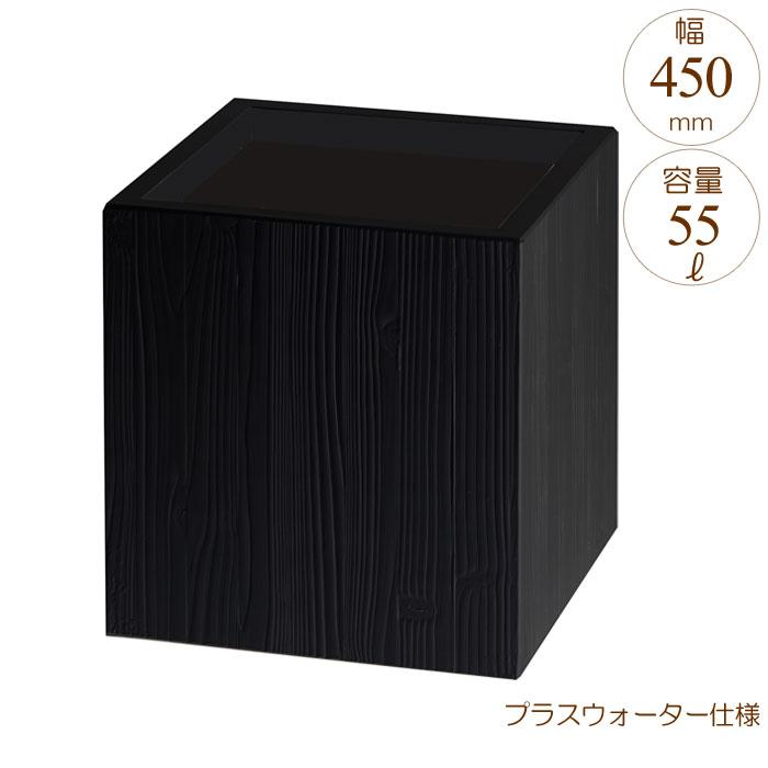 プランター 大型 長方形 植木鉢 FRPプランター モクメ ブラック 木目 W450×D450×H460mm プラスウォーター付