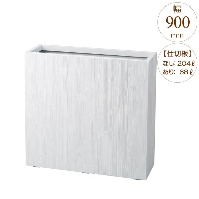 プランター 大型 長方形 植木鉢 FRPプランター モクメ ホワイト木目 W900×D300×H860mm