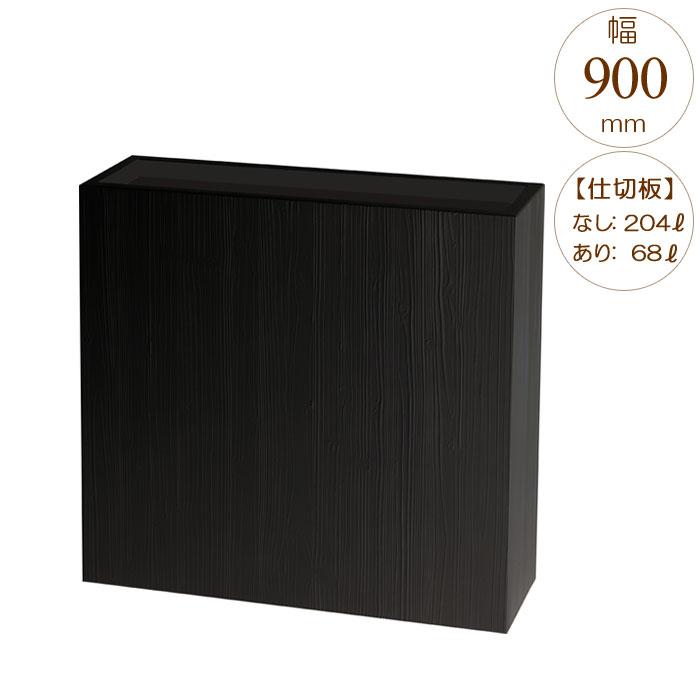 プランター 大型 長方形 植木鉢 FRPプランター モクメ ブラック 木目 W900×D300×H860mm