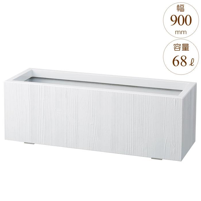 プランター 大型 長方形 植木鉢 FRPプランター モクメ ホワイト木目 W900×D300×H310mm