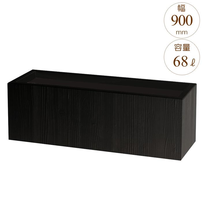 プランター 大型 長方形 植木鉢 FRPプランター モクメ ブラック 木目 W900×D300×H310mm