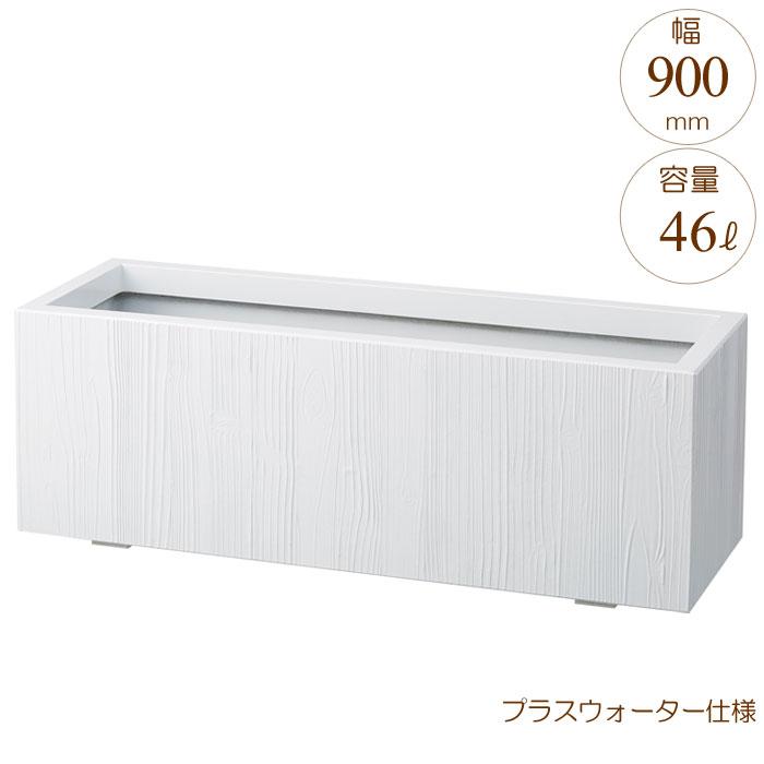 プランター 大型 長方形 植木鉢 FRPプランター モクメ ホワイト木目 W900×D300×H310mm プラスウォーター付