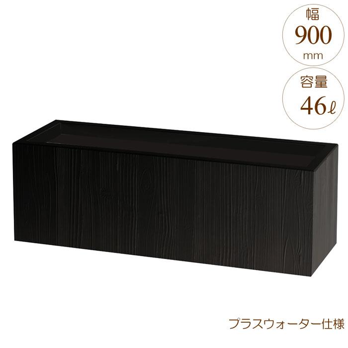 プランター 大型 長方形 植木鉢 FRPプランター モクメ ブラック 木目 W900×D300×H310mm プラスウォーター付