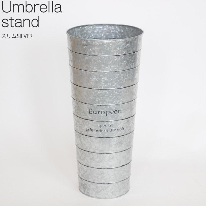傘立て おしゃれ かわいい スリム シルバー ブリキ 置物 飾り オブジェ オーナメント  ガーデンニング雑貨 可愛い おしゃれ 店舗 お祝い 新築祝い 贈り物 MILK