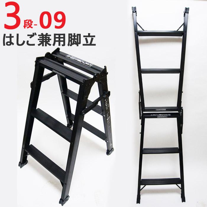 アルミ 3段 はしご 兼用脚立 S-TEP09 H810×W458×D606