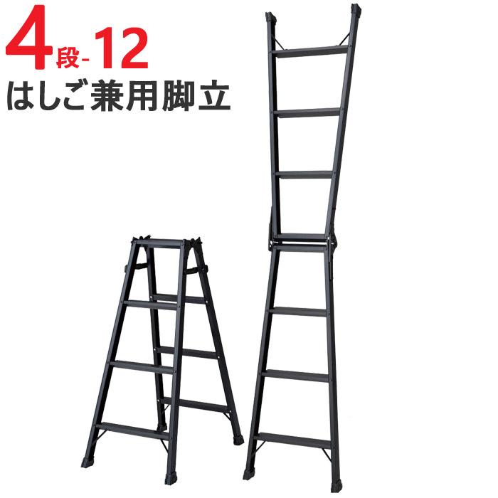 アルミ 4段 はしご 兼用脚立 S-TEP12 H1100×W512×D7666