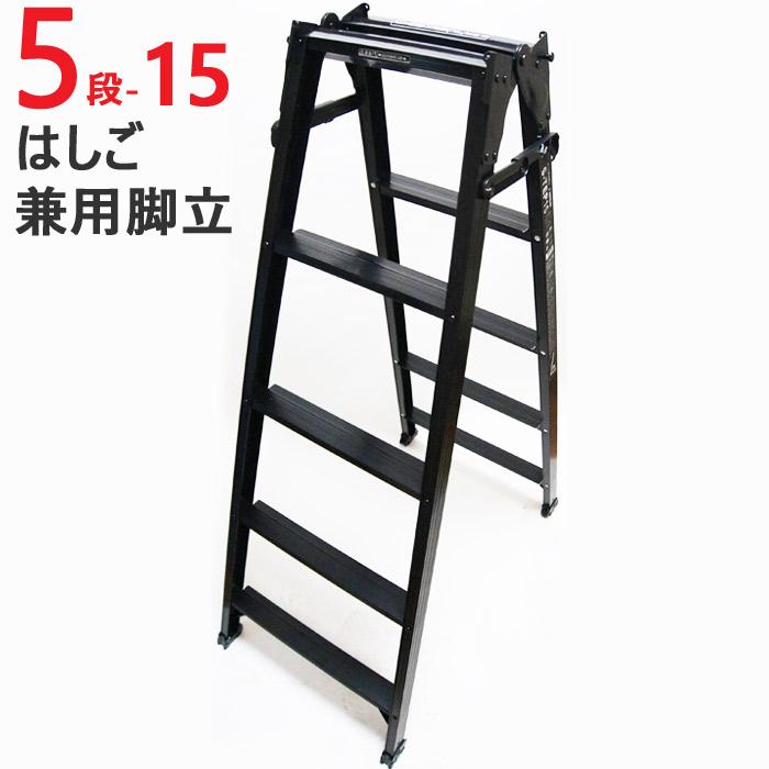 アルミ 5段 はしご 兼用脚立 S-TEP15 H1400×W567×D9266