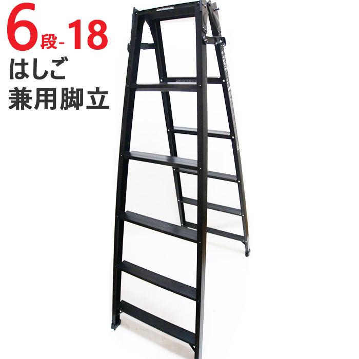 アルミ 6段 はしご 兼用脚立 S-TEP18 H1700×W620×D1086