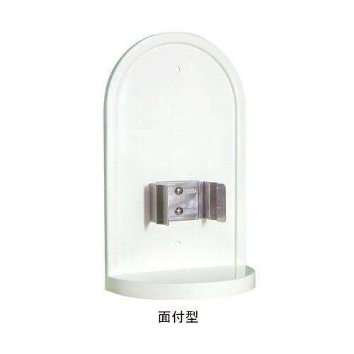 消毒液 ポンプ ボックス スタンド 壁付型(面付型) 手指 除菌
