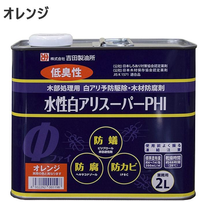 シロアリ駆除 白アリスーパー PHI 水性 オレンジ色 2リットル 1缶単位 希釈済認定品 低臭性
