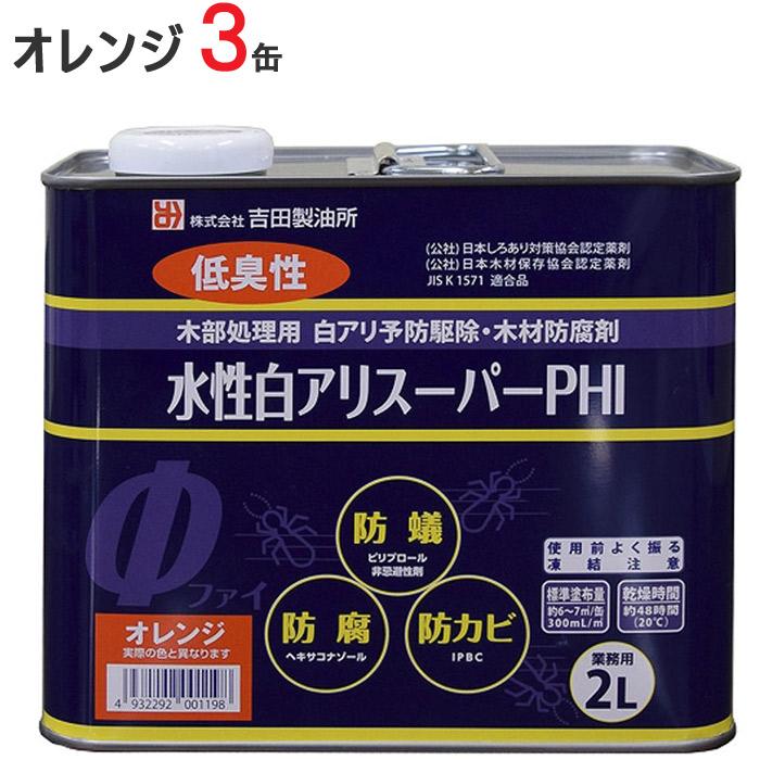 シロアリ駆除 白アリスーパー PHI 水性 オレンジ色 2リットル 3缶1ケース単位 希釈済認定品 低臭性