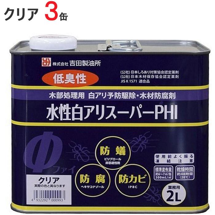 シロアリ駆除 白アリスーパー PHI 水性 クリア 2リットル 3缶1ケース単位 希釈済認定品 低臭性