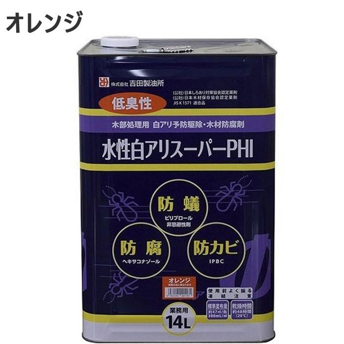 シロアリ駆除 白アリスーパー PHI 水性 オレンジ色 14リットル 1缶単位 希釈済認定品 低臭性