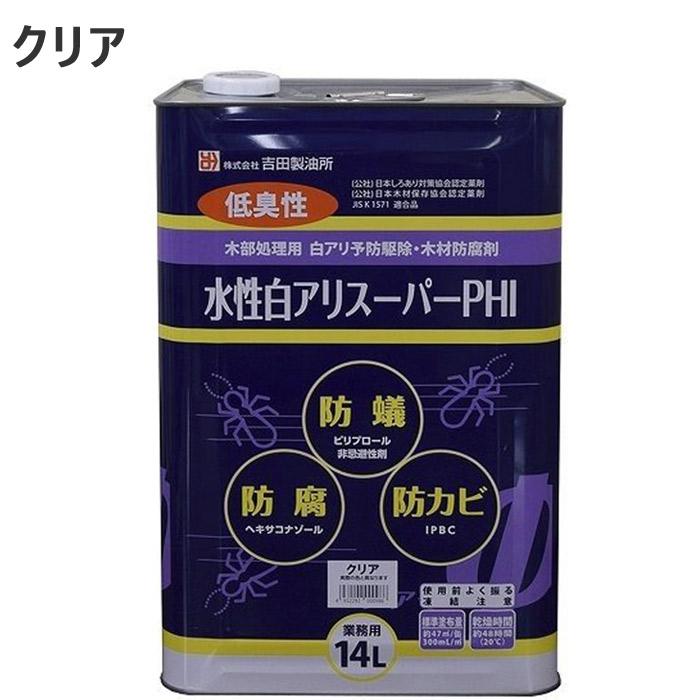 シロアリ駆除 白アリスーパー PHI 水性 クリア 14リットル 1缶単位 希釈済認定品 低臭性