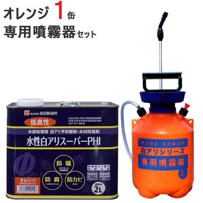 シロアリ駆除 セット品 白アリスーパー PHI 水性 オレンジ色 2リットル 1缶単位 専用噴霧器 1台 希釈済認定品 低臭性