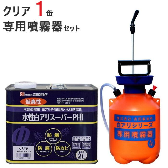 シロアリ駆除 セット品 白アリスーパー PHI 水性 クリア 2リットル 1缶単位 専用噴霧器 1台 希釈済認定品 低臭性
