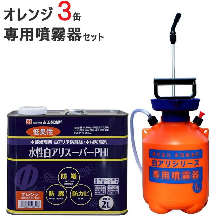 シロアリ駆除 セット品 白アリスーパー PHI 水性 オレンジ色 2リットル 3缶1ケース単位 専用噴霧器 1台 希釈済認定品 低臭