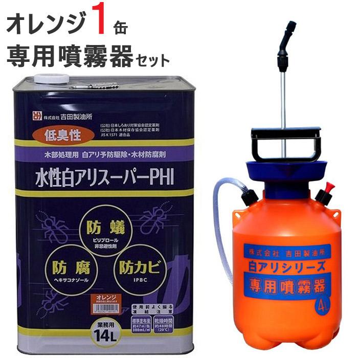 シロアリ駆除 セット品 白アリスーパー PHI 水性 オレンジ色 14リットル 1缶単位 専用噴霧器 1台 希釈済認定品 低臭