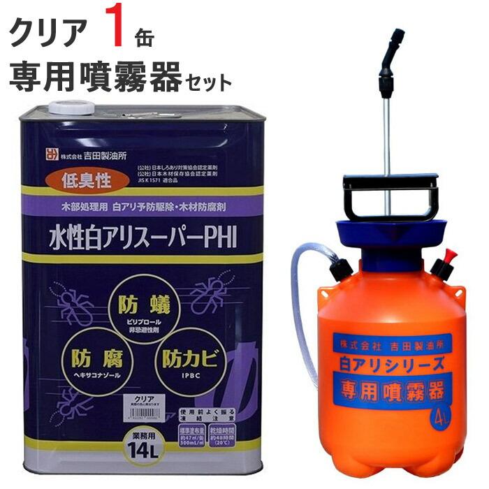 シロアリ駆除 セット品 白アリスーパー PHI 水性 クリア 14リットル 1缶単位 専用噴霧器 1台 希釈済認定品 低臭性