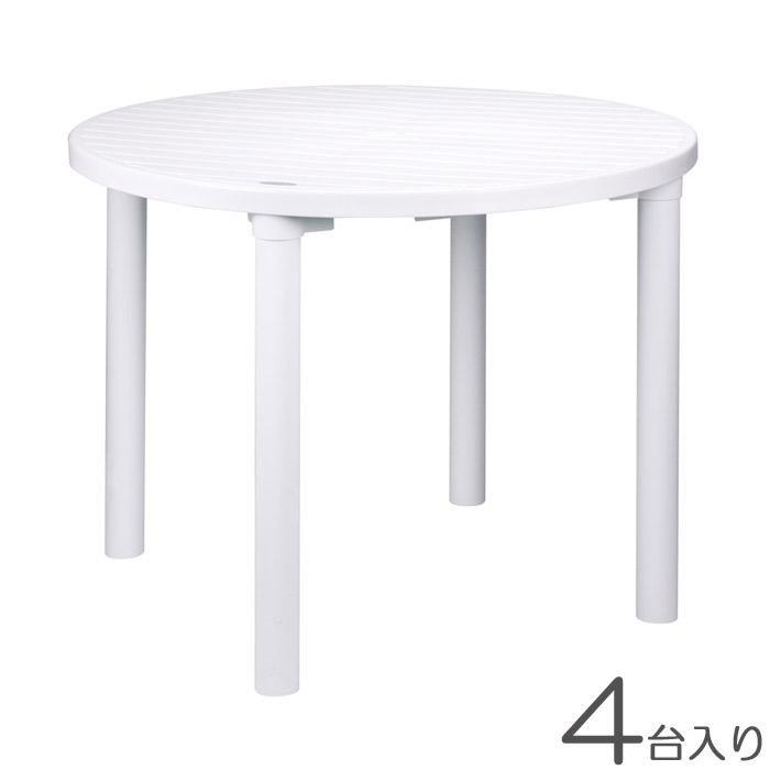 ガーデン テーブル カフェテーブル 丸型 直径900 ポリプロピレン樹脂 パラソル穴付 ホワイト 白 4台入り
