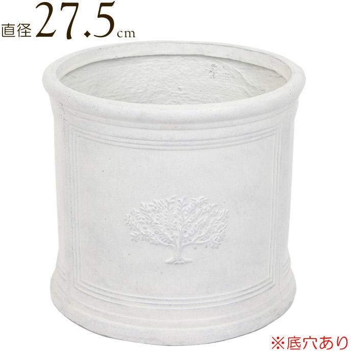 プランター 植木鉢 おしゃれ 鉢植え ラウンドポットフォレスト7号White 直径27.5×高さ26 鉢 底穴あり