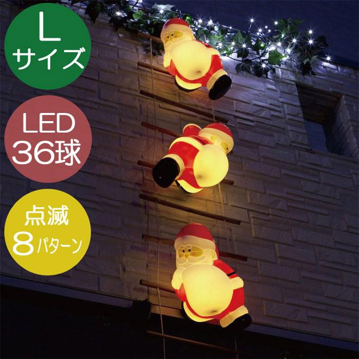 クリスマス イルミネーション led モチーフライト サンタ 屋外 ブローライト はしご サンタ Lサイズ 3P