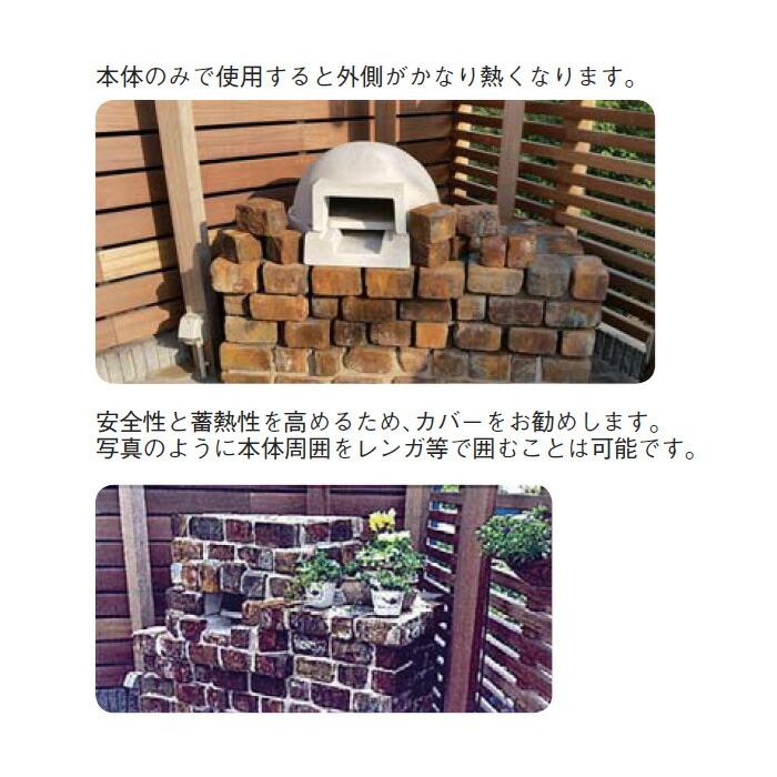 ガーデン アウトドア 石窯 ピザ窯 家庭用石窯 プチドーム本体 ガーデン パーティー 燃料炭 組立品 DIY 納品1週間程度 代引き不可