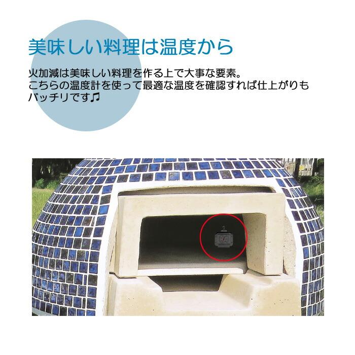 ガーデン アウトドア 石窯 ピザ窯 家庭用石窯 プチドーム用 温度計 300度まで DIY 納品1週間程度