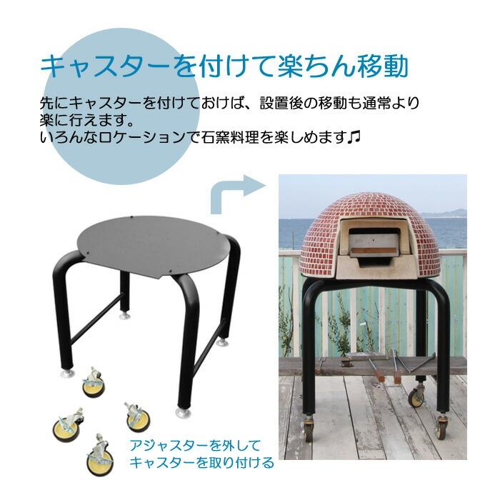 ガーデン アウトドア 石窯 ピザ窯 家庭用石窯 プチドーム スチール製専用架台用キャスター 4個セット 架台につけて移動可能に DIY 納品1週間程度