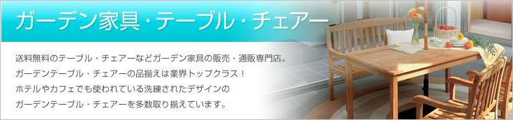 【ガーデン家具】内カテゴリー