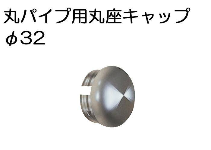 ステンレス パイプ クロームメッキ ジョイント 丸パイプ用丸型キャップ φ32