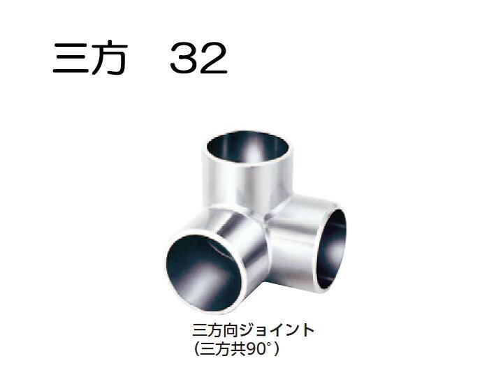 ステンレス パイプ クロームメッキ ジョイント 三方 32