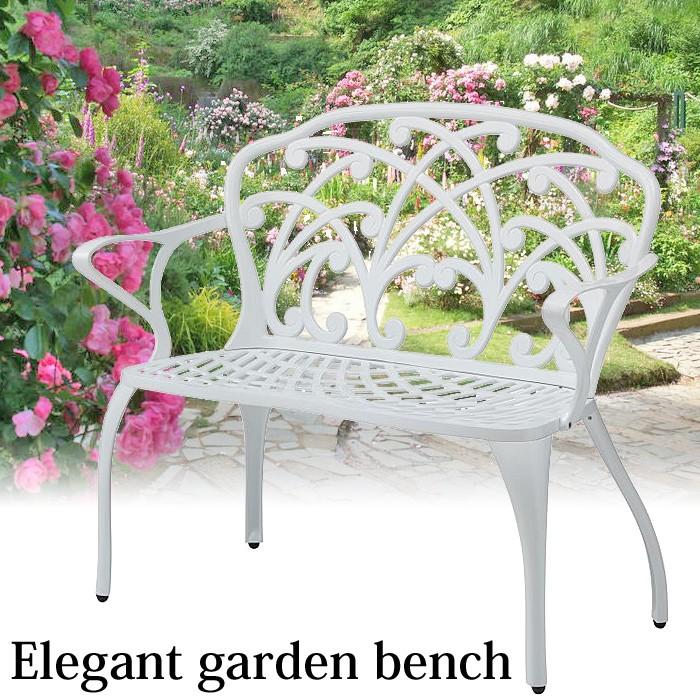 ガーデンベンチ 屋外用 アルミ鋳物製 エレガントラブベンチ ホワイト