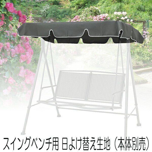 ブランコ 屋外 庭用 頑丈なスチール製 スイングベンチ用 替え生地