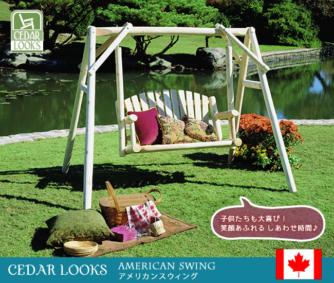 ブランコ 屋外 庭用  Cedar Looks アメリカンスウィング NO26 幅約1910mm