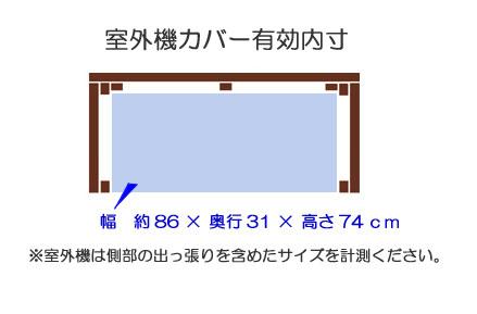 室外機カバー サイズ詳細