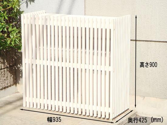 モダン エアコン室外機カバー 詳細サイズ