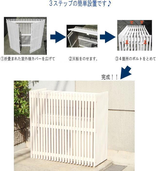 モダン エアコン室外機カバー 簡単組立方