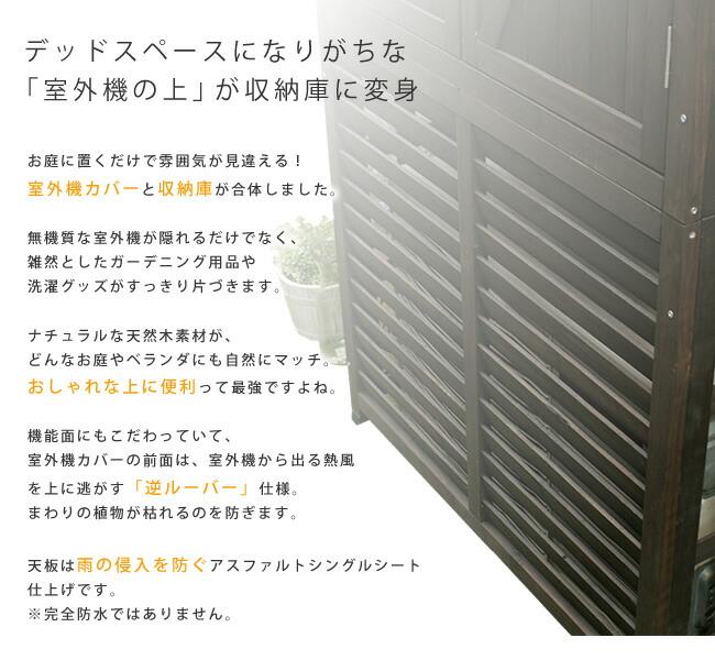 室外機カバー エアコン 天然木 室外機カバー 収納庫付室外機カバー DNS-N0707 ライトブラウン/ダークブラウン/ホワイト   ガーデンファニチャー  代引き不可