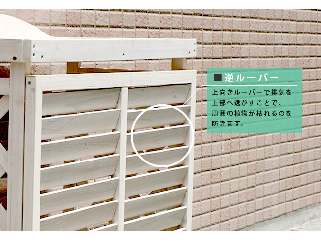室外機カバー エアコン 天然木 室外機カバー 逆ルーバーエアコンカバー YB-04-N001 ホワイト/ブラウン/ダークブラウン ガーデンファニチャー  代引き不可